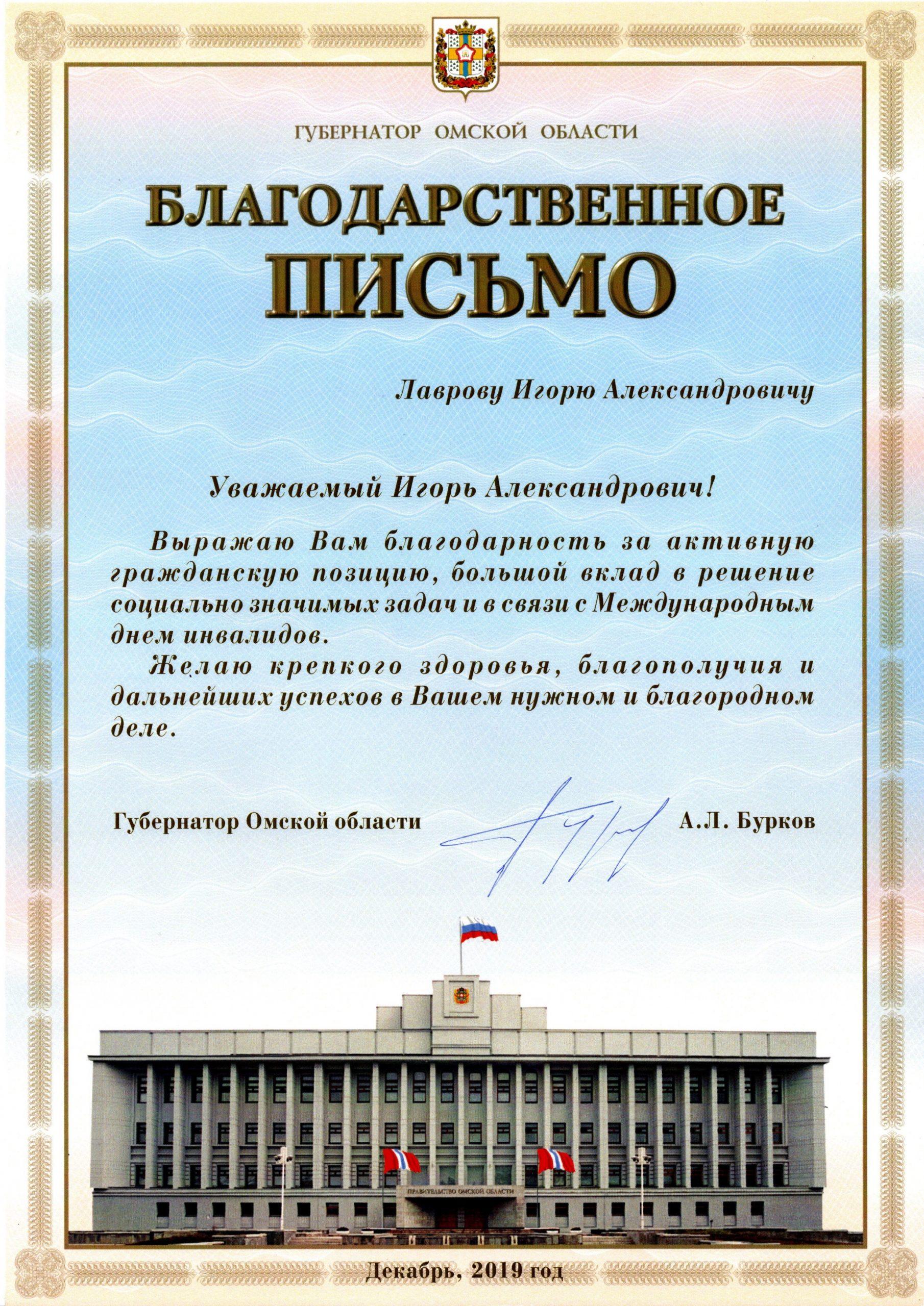 благодарность губернатора
